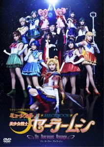 ミュージカル「美少女戦士セーラームーン」-Un Nouveau Voyage-/セーラームーン【1000円以上送料無料】