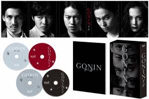 GONINサーガ ディレクターズ・ロングバージョン DVD BOX/東出昌大【1000円以上送料無料】