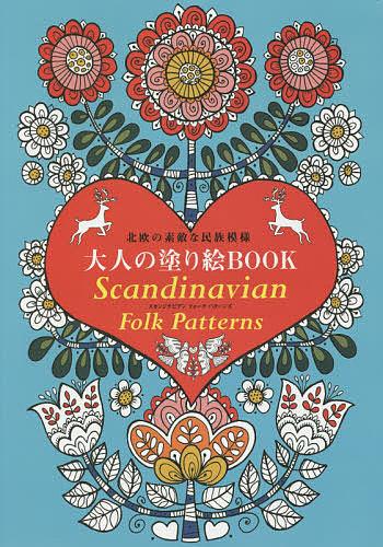 ブティック ムック 1257 新品未使用正規品 大人の塗り絵BOOK Scandinavian 高級 北欧の素敵な民族模様 Folk Patterns 1000円以上送料無料