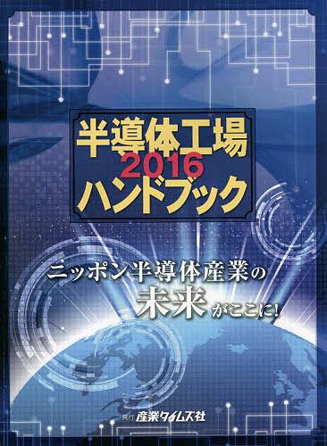 半導体工場ハンドブック 2016【1000円以上送料無料】