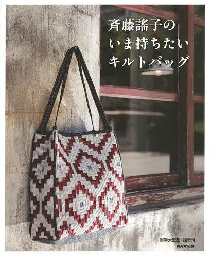 新品 斉藤謠子のいま持ちたいキルトバッグ 返品不可 斉藤謠子 1000円以上送料無料