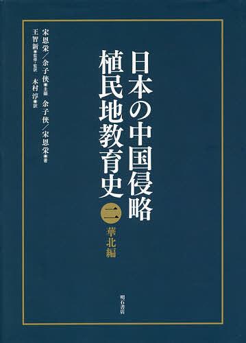 日本の中国侵略植民地教育史 2/宋恩栄/余子侠【1000円以上送料無料】