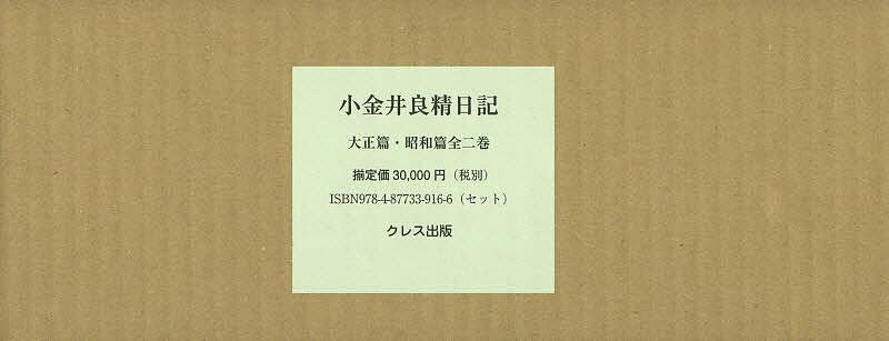 小金井良精日記 大正篇・昭和篇 2巻セット/小金井良精【1000円以上送料無料】