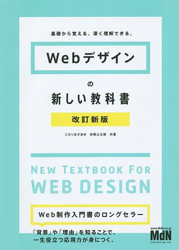 Webデザインの新しい教科書 基礎から覚える、深く理解できる。/こもりまさあき/赤間公太郎【1000円以上送料無料】
