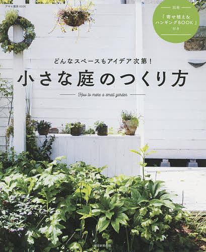 ☆最安値に挑戦 新入荷 流行 アサヒ園芸BOOK 小さな庭のつくり方 どんなスペースもアイデア次第 朝日新聞出版 1000円以上送料無料