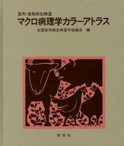 食肉・食鳥衛生検査 マクロ病理学カラーア【1000円以上送料無料】