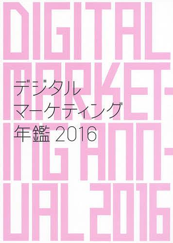 デジタルマーケティング年鑑 2016/宣伝会議【1000円以上送料無料】