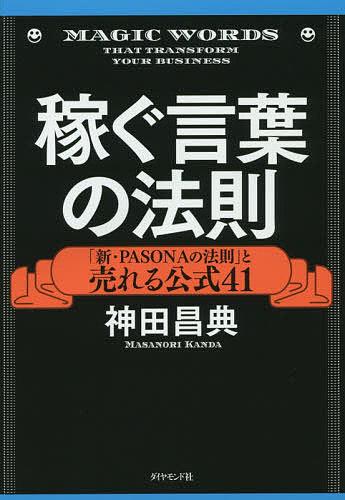 稼ぐ言葉の法則 新 PASONAの法則 と売れる公式41 1000円以上送料無料 激安卸販売新品 神田昌典 国内正規総代理店アイテム