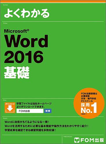 よくわかるMicrosoft Word 2016基礎 期間限定の激安セール 富士通エフ エム株式会社 1000円以上送料無料 オー 新作