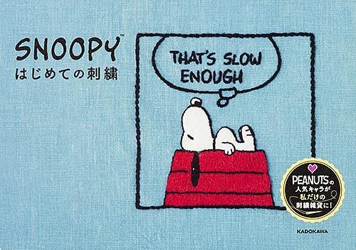 SNOOPYはじめての刺繍 チャールズ M シュルツ 1000円以上送料無料 海外 限定品