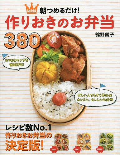 朝つめるだけ 返品不可 作りおきのお弁当380 ラッピング無料 決定版 1000円以上送料無料 舘野鏡子 レシピ