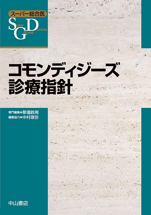 コモンディジーズ診療指針【1000円以上送料無料】