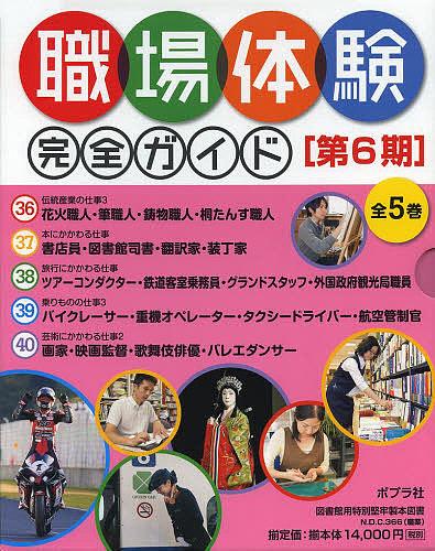 職場体験完全ガイド 第6期 5巻セット【1000円以上送料無料】