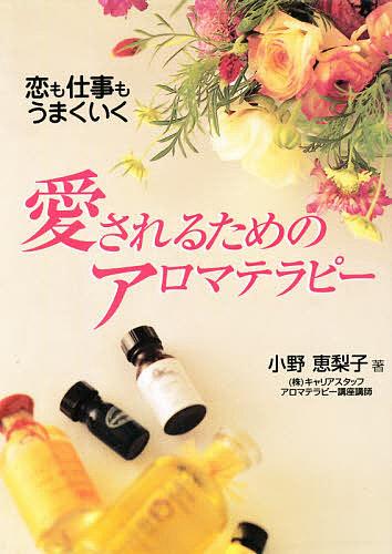 愛されるためのアロマテラピー 恋も仕事もうまくいく 1000円以上送料無料 往復送料無料 賜物 小野恵梨子