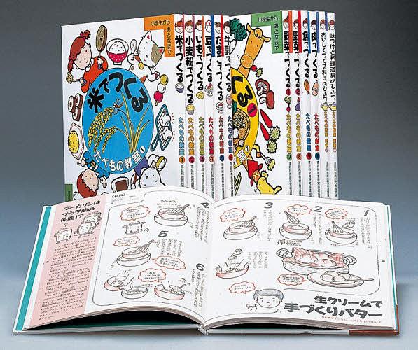 たべもの教室 12巻セット【1000円以上送料無料】