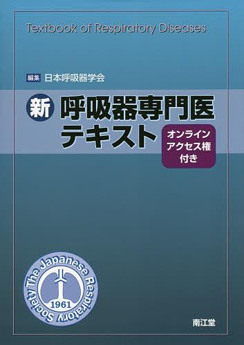 新呼吸器専門医テキスト/日本呼吸器学会【1000円以上送料無料】