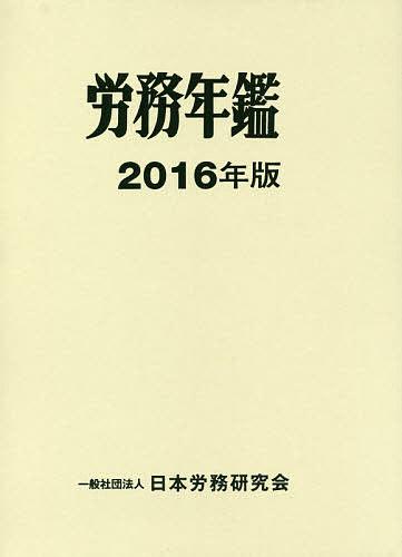 労務年鑑 2016年版/日本労務研究会【1000円以上送料無料】