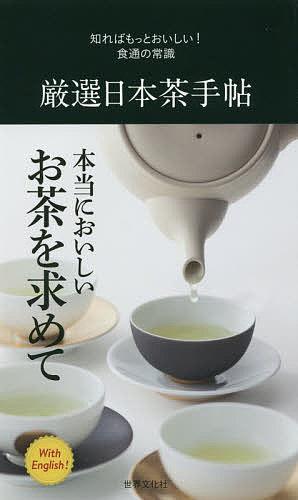 知ればもっとおいしい 食通の常識 新品未使用正規品 売却 厳選日本茶手帖 1000円以上送料無料