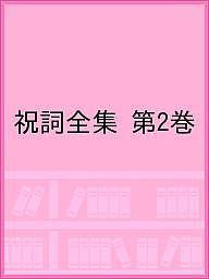 祝詞全集 第2巻【1000円以上送料無料】
