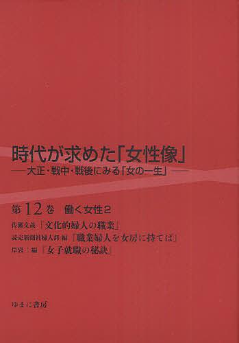 時代が求めた「女性像」 大正・戦中・戦後にみる「女の一生」 第12巻 復刻/岩見照代【1000円以上送料無料】