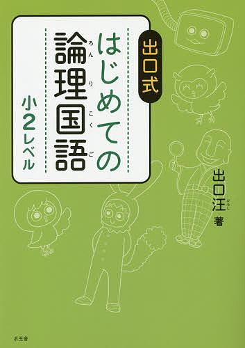 出口式はじめての論理国語 日本産 高品質新品 小2レベル 1000円以上送料無料 出口汪