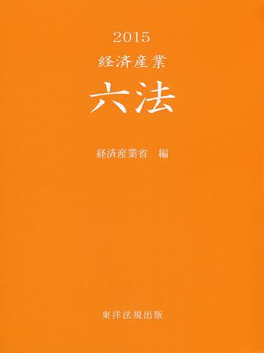 経済産業六法 2015/経済産業省【1000円以上送料無料】