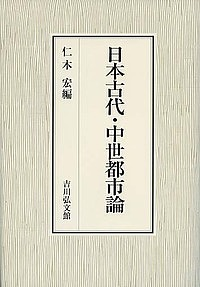 日本古代・中世都市論/仁木宏【1000円以上送料無料】