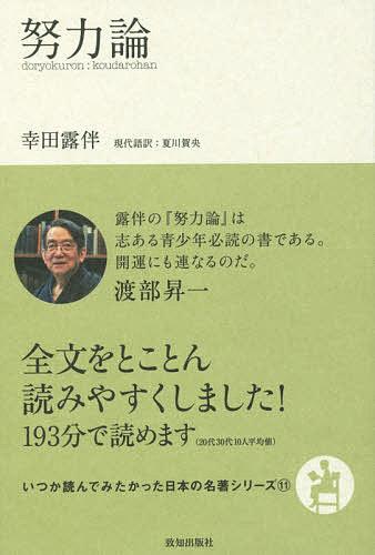 売却 いつか読んでみたかった日本の名著シリーズ 11 努力論 商舗 幸田露伴 夏川賀央 1000円以上送料無料