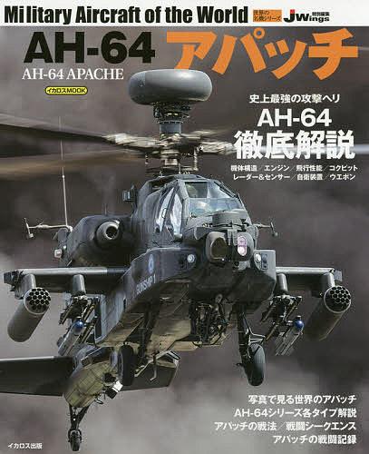 正規逆輸入品 価格 交渉 送料無料 イカロスMOOK 世界の名機シリーズ AH-64アパッチ 1000円以上送料無料