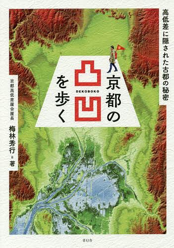 京都の凸凹を歩く 高低差に隠された古都の秘密 梅林秀行 激安通販 旅行 注目ブランド 1000円以上送料無料