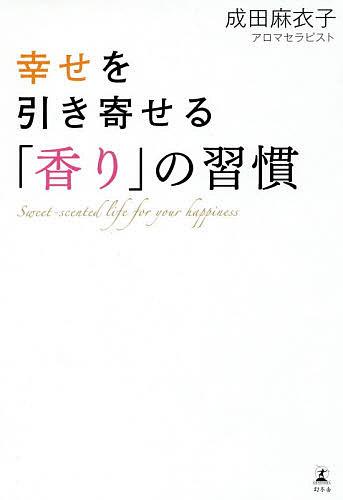 幸せを引き寄せる 品質検査済 香り の習慣 大幅値下げランキング 1000円以上送料無料 成田麻衣子