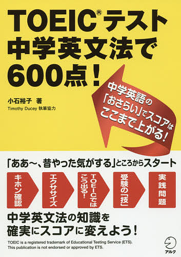 引き出物 TOEICテスト中学英文法で600点 購買 小石裕子 1000円以上送料無料