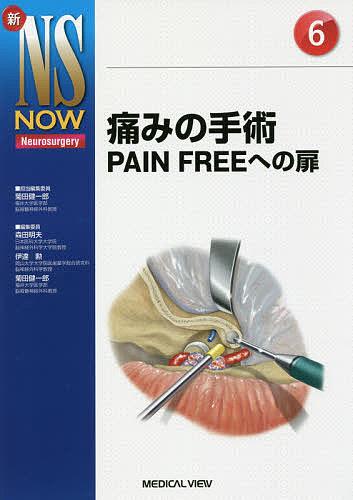痛みの手術 PAIN FREEへの扉/菊田健一郎【1000円以上送料無料】