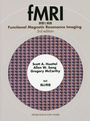 fMRI 原理と実践/スコットA.ヒュッテル/アレンW.ソング/グレゴリーマッカーシー【1000円以上送料無料】