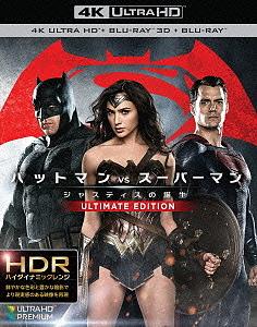 バットマン vs スーパーマン ジャスティスの誕生 アルティメット・エディション(4K ULTRA HD+3Dブルーレイ+ブルーレイ)/ベン・アフレック/ヘンリー・カヴィル【1000円以上送料無料】