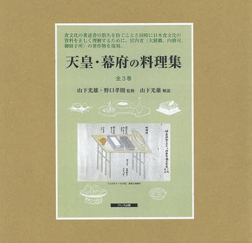 天皇・幕府の料理集 3巻セット/山下光雄【1000円以上送料無料】