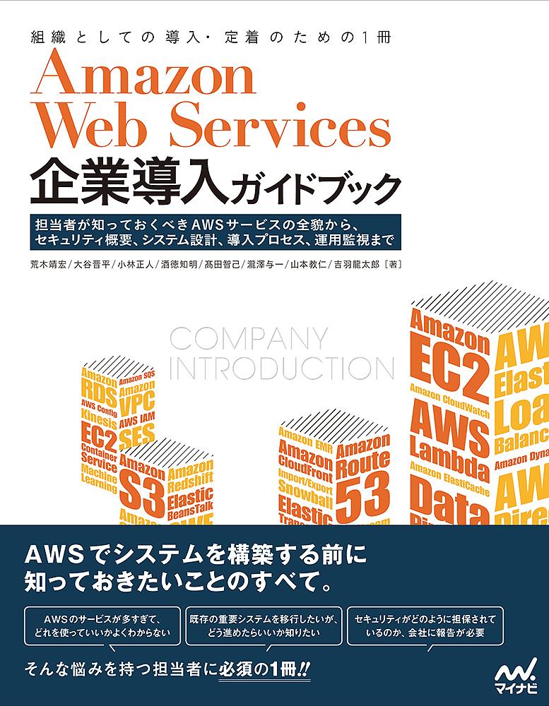 Amazon Web Services企業導入ガイドブック 担当者が知っておくべきAWSサービスの全貌から、セキュリティ概要、システム設計、導入プロセス、運用監視まで 組織としての導入・定着のための1冊/荒木靖宏/大谷晋平【1000円以上送料無料】