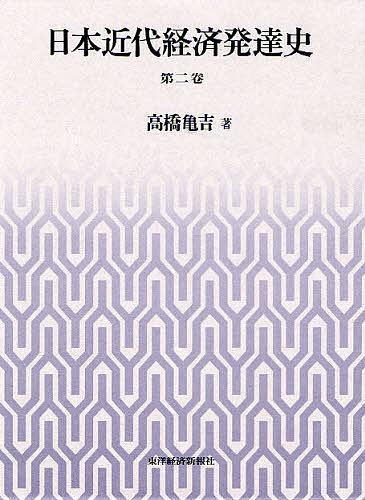日本近代経済発達史 第2巻/高橋亀吉【1000円以上送料無料】