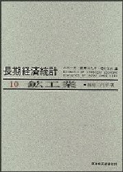 鉱工業/篠原三代平【1000円以上送料無料】