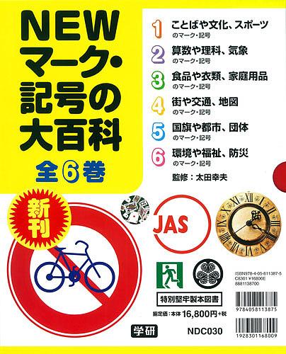 NEWマーク・記号の大百科 6巻セット/太田幸夫【1000円以上送料無料】