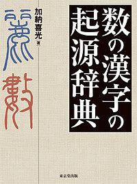 数の漢字の起源辞典/加納喜光【1000円以上送料無料】