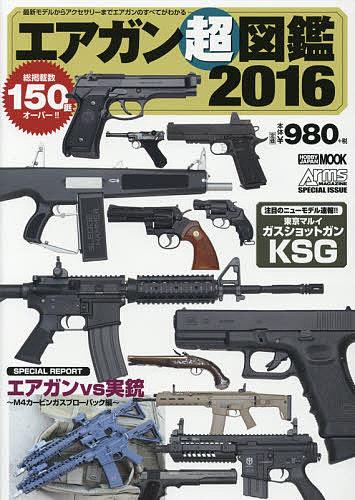 ホビージャパンMOOK 733 ◆在庫限り◆ 売り込み エアガン超図鑑 1000円以上送料無料 2016