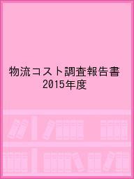 物流コスト調査報告書 2015年度/日本ロジスティクスシステム協会JILS総合研究所【1000円以上送料無料】