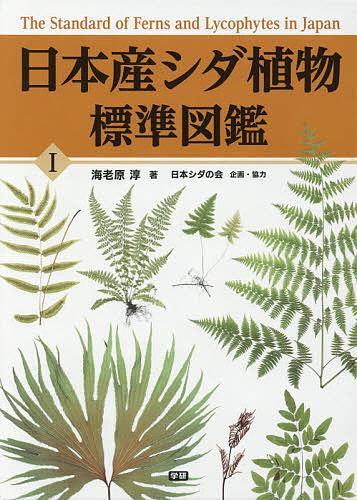 日本産シダ植物標準図鑑 1/海老原淳【1000円以上送料無料】