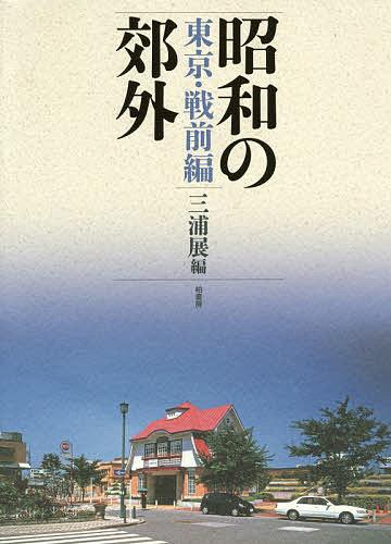 昭和の郊外 東京・戦前編/三浦展【1000円以上送料無料】