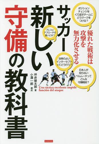 爆安 サッカー新しい守備の教科書 優れた戦術は攻撃を無力化させる 1000円以上送料無料 坪井健太郎 10%OFF