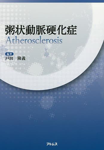 粥状動脈硬化症/戸田隆義【1000円以上送料無料】