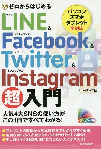 送料無料新品 ゼロからはじめるLINE Facebook Twitter 買収 リンクアップ 1000円以上送料無料 Instagram超入門