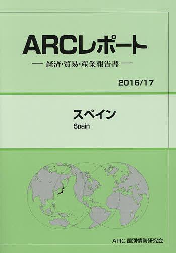 スペイン 2016/17年版/ARC国別情勢研究会【1000円以上送料無料】