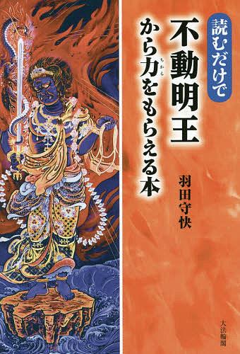 読むだけで不動明王から力をもらえる本 お買得 羽田守快 1000円以上送料無料 激安特価品